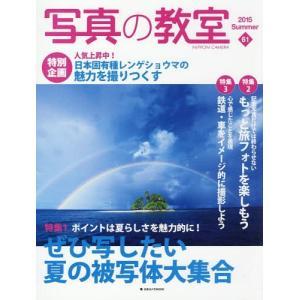 【送料無料選択可】写真の教室 61(2015Summer) (日本カメラMOOK)/日本カメラ社