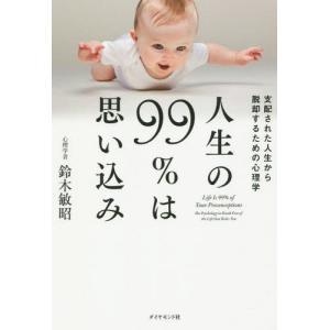 人生の99%は思い込み 支配された人生から脱却するための心理学/鈴木敏昭/著