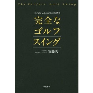 【送料無料選択可】会心のショットが百発百中になる完全なゴルフスイング/安藤秀/著