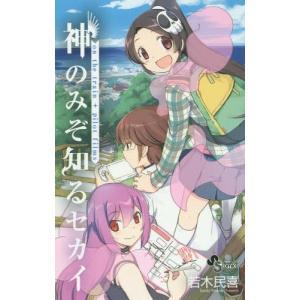神のみぞ知るセカイ on the train+パイロットフィルムズ (少年サンデーコミックス)/若木民喜/著(コミックス)|neowing