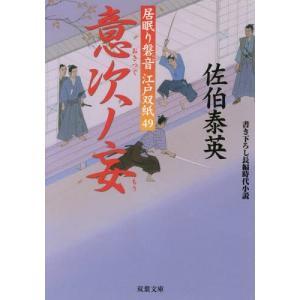 意次ノ妄 (双葉文庫 さー19-56 居眠り...の関連商品10