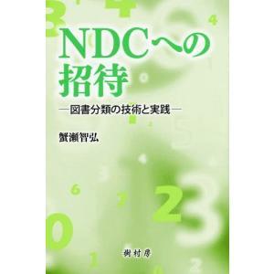 【送料無料選択可】NDCへの招待 図書分類の技術と実践/蟹瀬智弘/著