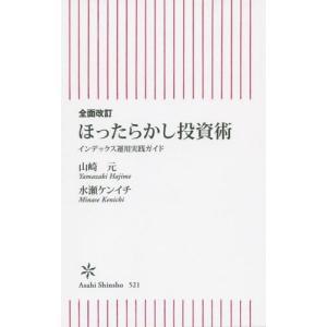 ほったらかし投資術 インデックス運用実践ガイド (朝日新書)/山崎元/著 水瀬ケンイチ/著