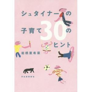 シュタイナーの子育て30のヒント/岩橋亜希菜/著