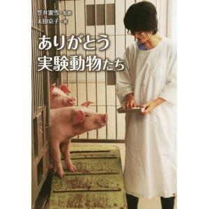 ありがとう実験動物たち (ノンフィクション・生きるチカラ)/笠井憲雪/監修 太田京子/著