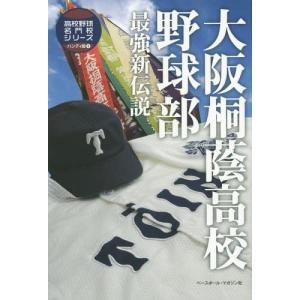 大阪桐蔭高校野球部 最強新伝説 (高校野球名門校シリーズハン...