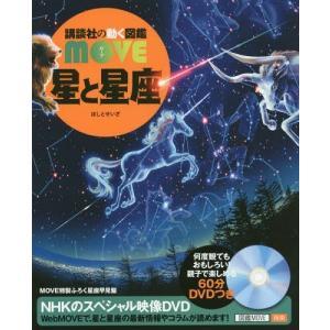 【ゆうメール利用不可】星と星座 DVD付き (講談社の動く図鑑MOVE)/渡部潤一/監修