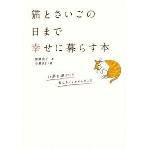 猫とさいごの日まで幸せに暮らす本/加藤由子/著