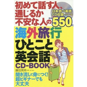 初めて話す人、通じるか不安な人の海外旅行ひとこと英会話CD-BOOK/藤田英時/著