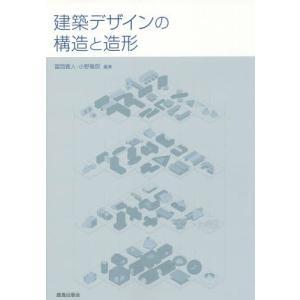 [本/雑誌]/建築デザインの構造と造形/富岡義人/編著 小野徹郎/編著|neowing