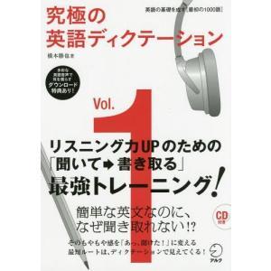 【送料無料選択可】究極の英語ディクテーション Vol.1/横本勝也/著
