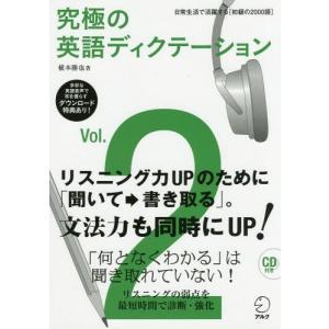 【送料無料選択可】究極の英語ディクテーション Vol.2/横本勝也/著