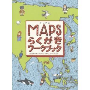 MAPS らくがきワークブック (原タイトル:MAPOWNIK)/アレクサンドラ・ミジェリンスカ/作...