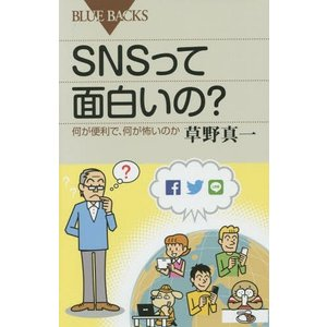 フェイスブックにツイッター、LINEなど、「SNS(ソーシャル・ネットワーキング・サービス)」を使っ...