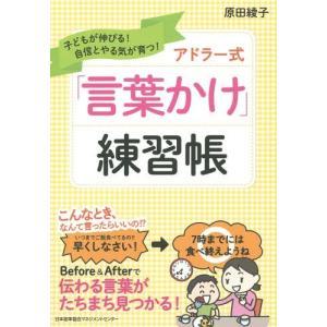 アドラー式「言葉かけ」練習帳 子どもが伸びる!自信とやる気が育つ!/原田綾子/著