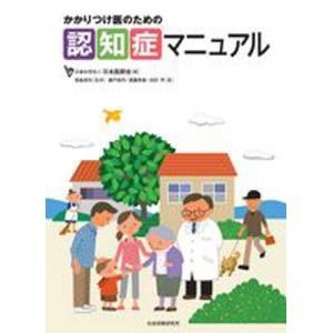 かかりつけ医のための認知症マニュアル/日本医師会/編 西島英利/監修