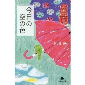 [本/雑誌]/今日の空の色 (幻冬舎文庫)/小川糸/〔著〕