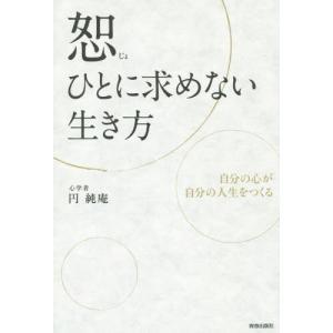 恕-ひとに求めない生き方 自分の心が自分の人生をつくる/円純庵/著