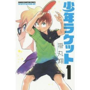 [本/雑誌]/少年ラケット 1 (少年チャンピオン・コミックス)/掛丸翔/著(コミックス)