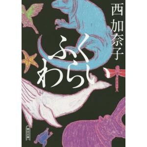 ふくわらい (朝日文庫)/西加奈子/著(文庫)