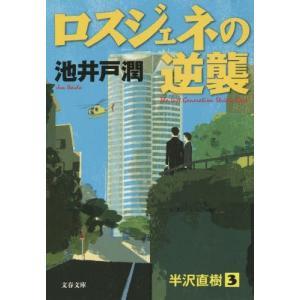 子会社・東京セントラル証券に出向した半沢直樹に、IT企業買収の案件が転がり込んだ。巨額の収益が見込ま...