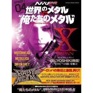 """ヘドバン・スピンオフ世界のメタルVS""""俺たちのメタル"""" (SHINKO MUSIC MOOK)/シン..."""