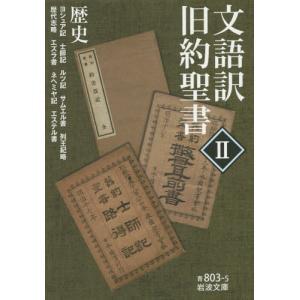 【送料無料選択可】文語訳旧約聖書 2 (岩波文庫)/岩波書店
