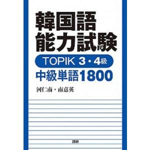 CD 韓国語能力検定 TOPIK3・4級/河 仁南 南 嘉英