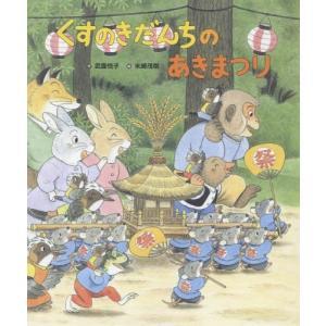 くすのきだんちのあきまつり/武鹿悦子/作 末崎茂樹/絵