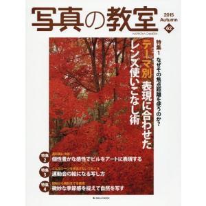 【送料無料選択可】写真の教室 62(2015Autumn) (日本カメラMOOK)/日本カメラ社