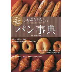 いちばんくわしいパン事典 パンの知識と楽しみ方がわかる 世界と日本のパン123種類を詳細収録/東京製...