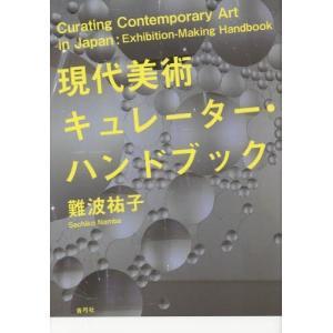 本 雑誌 現代美術キュレーター・ハンドブック 難波祐子 著の商品画像|ナビ