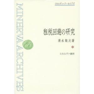 【ゆうメール利用不可】租税回避の研究 (ミネルヴァ・アーカイブズ)/清永敬次/著