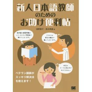 新人日本語教師のためのお助け便利帖 鴻野豊子 著 高木美嘉 著の商品画像|ナビ