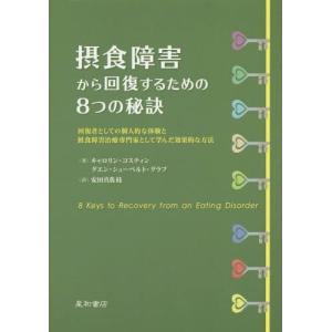 【送料無料選択可】摂食障害から回復するための8...の関連商品4