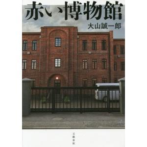 赤い博物館/大山誠一郎/著