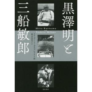 【ゆうメール利用不可】黒澤明と三船敏郎 / 原タイトル:THE EMPEROR AND THE WO...