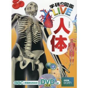 【ゆうメール利用不可】人体 DVD付き (学研の図鑑LIVE)/阿部和厚/監修