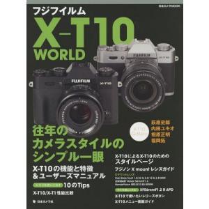 【送料無料選択可】フジフイルム X-T10 WORLD (日本カメラMOOK)/日本カメラ社