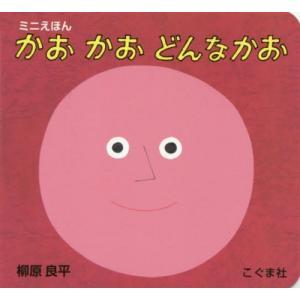 かおかおどんなかお (ミニえほん)/柳原良平/〔作〕