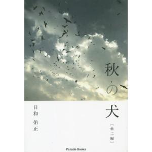 【送料無料選択可】秋の犬 他二編 (Parade)/日和佑正/著