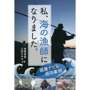 私、海の漁師になりました。 就業ナビ&成功事例/金萬智男/共著 三好かやの/共著
