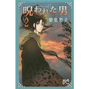 呪われた男 2 (プリンセス・コミックス)/紫堂恭子/著(コミックス)
