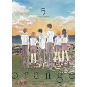 orange 5 (アクションコミックス/月刊アクション)/高野苺/著(コミックス)