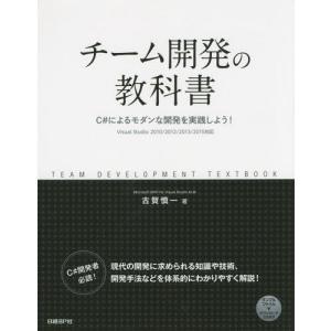 【ゆうメール利用不可】チーム開発の教科書 C#によるモダンな開発を実践しよう!/古賀慎一/著|neowing