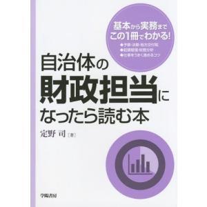 【ゆうメール利用不可】自治体の財政担当になったら読む本/定野司/著