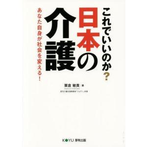 これでいいのか?日本の介護 あなた自身が社会を変える!/粟倉敏貴/著|neowing