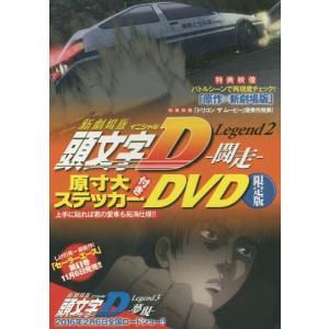 【ゆうメール利用不可】『新劇場版「頭文字D」Legend2 -闘走-』 原寸大ステッカー付きDVD限...