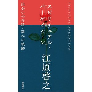 スピリチュアル・パーゲイション 出会いの奇跡・別れの軌跡/江原啓之/著(新書)