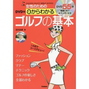 女性のための0からわかるゴルフの基本 1カ月でコ...の商品画像